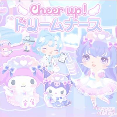 【ハロスイ・ハピバ】Cheer up! ドリームナース(2021年8月15日)