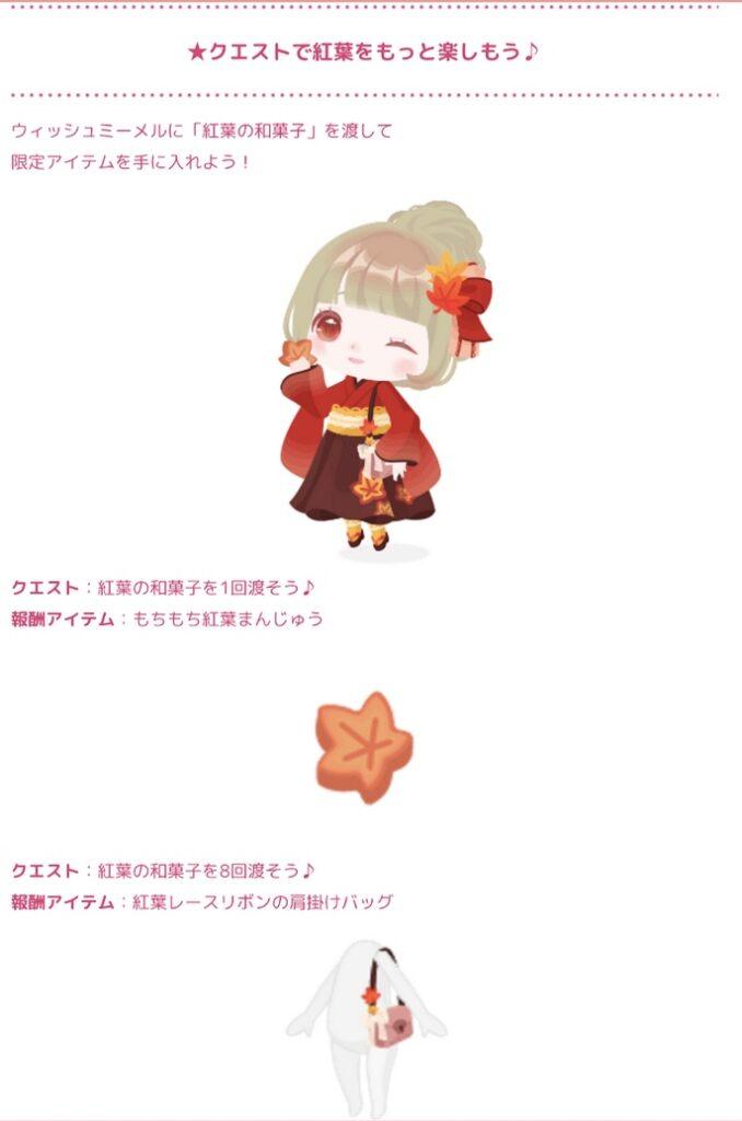 【ハロスイ・イベント】ウィッシュミーメルの紅葉色づく和菓子屋さん(2021年9月19日〜9月29日)クエスト