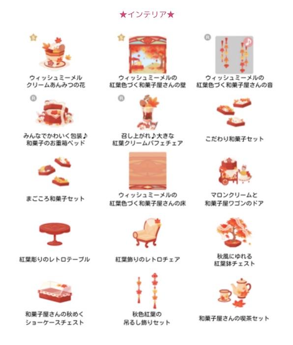 【ハロスイ・イベント】ウィッシュミーメルの紅葉色づく和菓子屋さん(2021年9月19日〜9月29日)インテリア