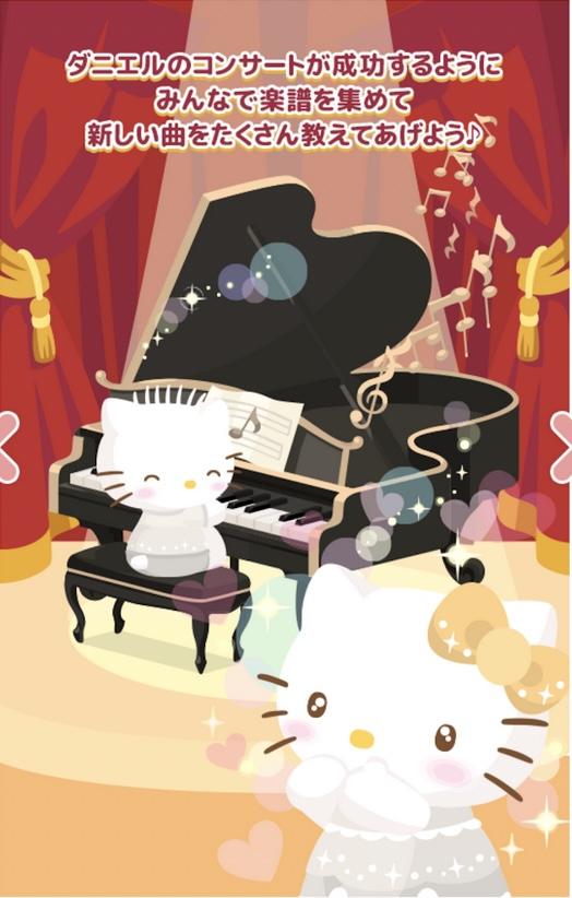 【ハロスイ・イベント】ディアダニエルのバースデーコンサート(2021年9月11日〜9月18日)