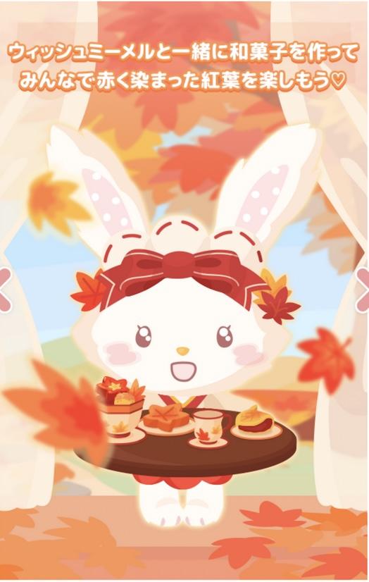 ウィッシュミーメルの紅葉色づく和菓子屋さん(2021年9月19日〜9月29日)