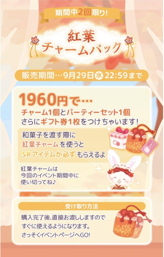 【ハロスイ・イベント】ウィッシュミーメルの紅葉色づく和菓子屋さん(2021年9月19日〜9月29日)チャームパック 課金アイテム