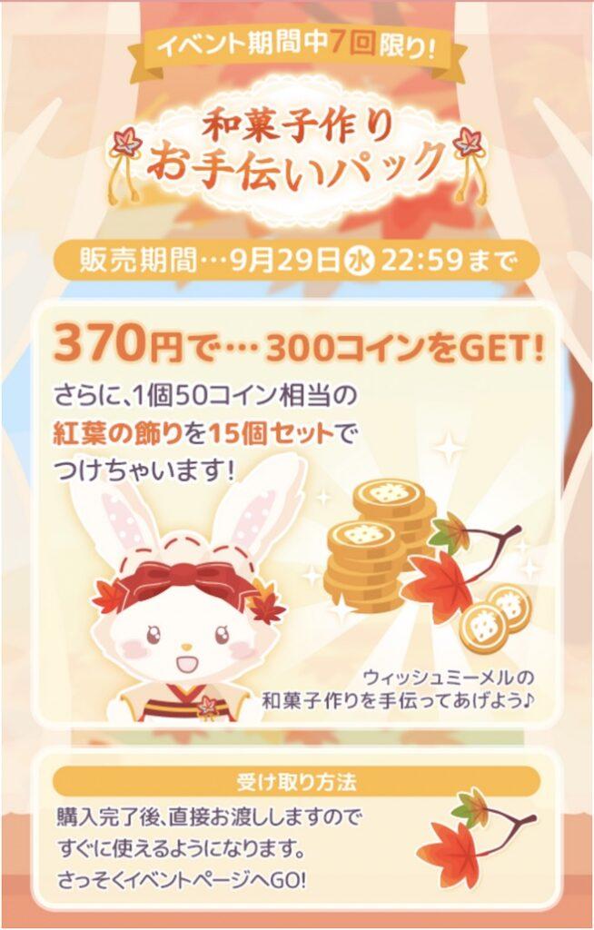 【ハロスイ・イベント】ウィッシュミーメルの紅葉色づく和菓子屋さん(2021年9月19日〜9月29日)お手伝いパック 課金アイテム