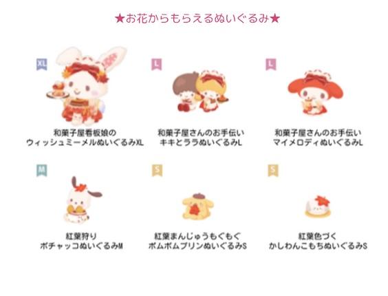 【ハロスイ・イベント】ウィッシュミーメルの紅葉色づく和菓子屋さん(2021年9月19日〜9月29日)お花からもらえるぬいぐるみ