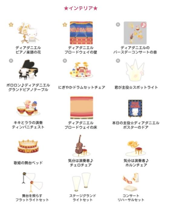 【ハロスイ・イベント】ディアダニエルのバースデーコンサート(2021年9月11日〜9月18日)インテリア