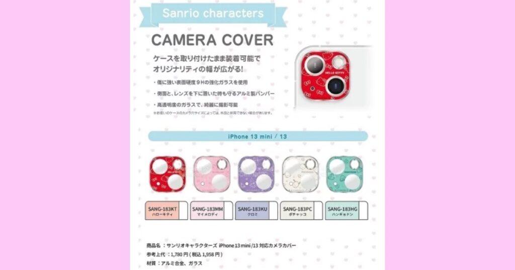 iPhone13mini/13対応 カメラカバー ハローキティ・マイメロディ・クロミ・ポチャッコ・ハンギョドン