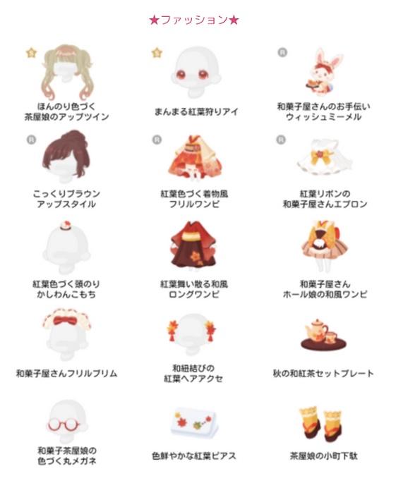 【ハロスイ・イベント】ウィッシュミーメルの紅葉色づく和菓子屋さん(2021年9月19日〜9月29日)ファッション