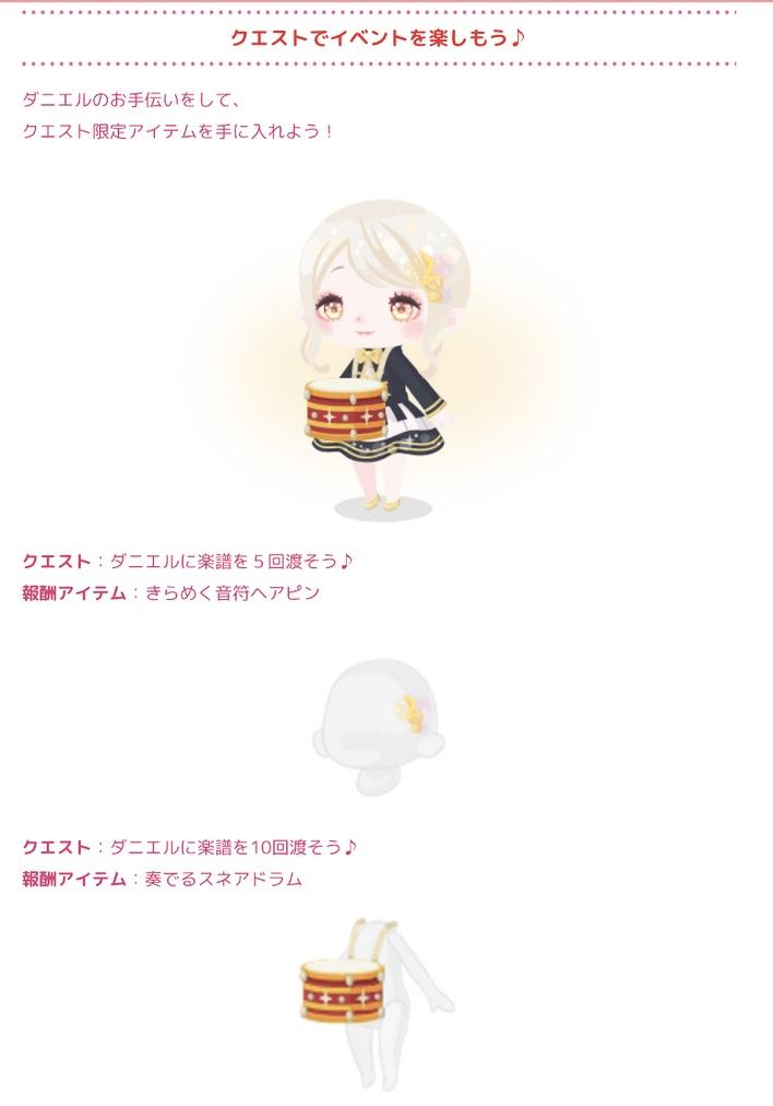 【ハロスイ・イベント】ディアダニエルのバースデーコンサート(2021年9月11日〜9月18日)クエスト