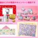 DHCサンリオキャラクターコラボ商品、キャンペーン画像